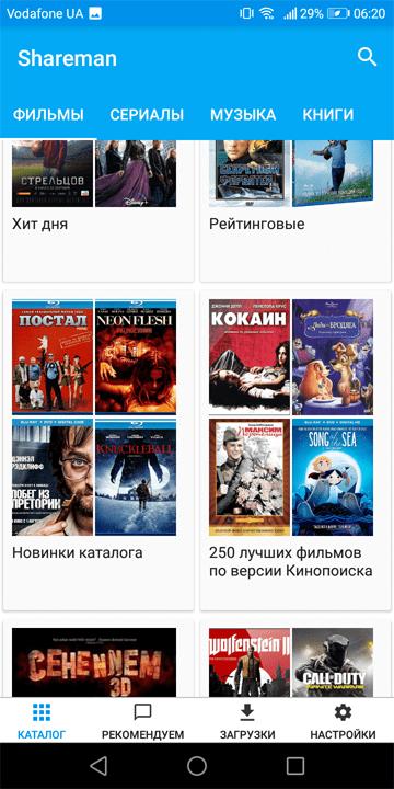 Раздел с фильмами