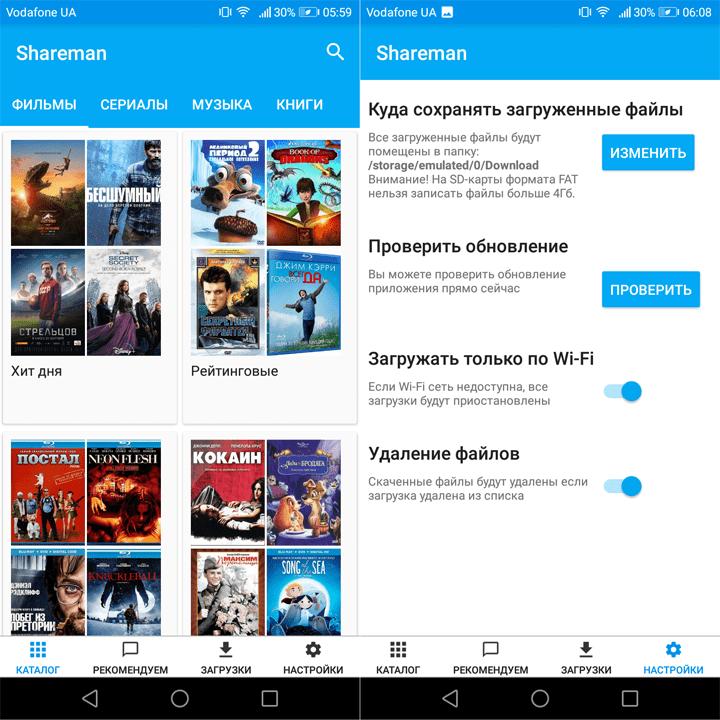 Shareman (Шареман) для Android