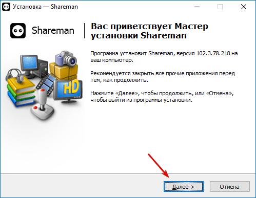 Установщик Shareman