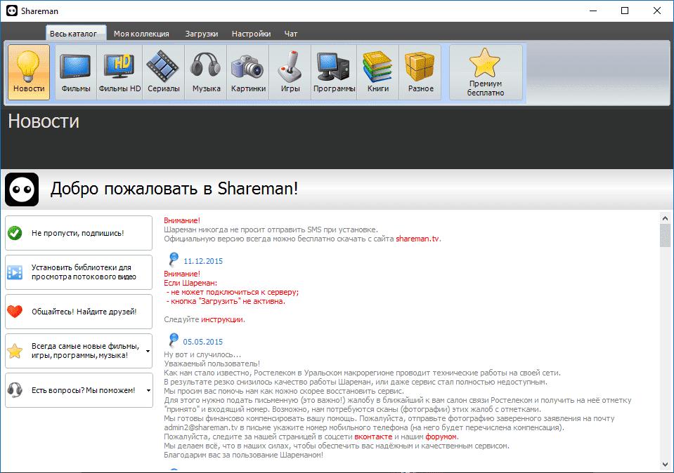 Shareman (Шареман) для Windows
